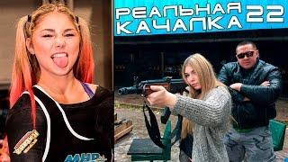 [Реальная качалка 22] с Марьяной Наумовой