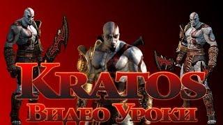 Mortal Kombat - Kratos (видео уроки)