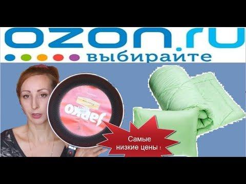 Заказы с интернет магазина  Озон /Дешёвая Посуда ,текстиль для дома .