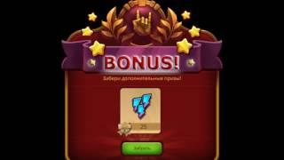 Бонус к игре Верность: Рыцари и Принцессы № 1