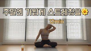 [서리요가] 쉽게하는 12분 전신스트레칭 / 몸풀기스트…