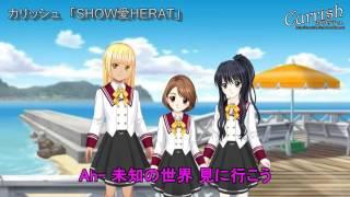 【カリッシュ】SHOW愛HEART【キャラフレ3rdテーマ】