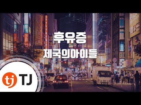 Aftermath 후유증_ZE:A 제국의아이들_TJ노래방 (Karaoke/lyrics/romanization/KOREAN)