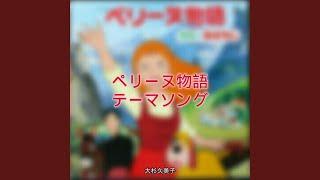 大杉久美子 - ペリーヌものがたり