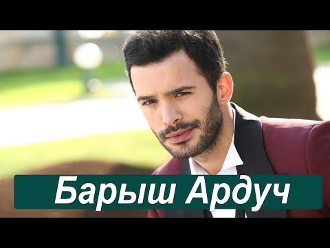 Барыш Ардуч - Биография, семья, жена, дети