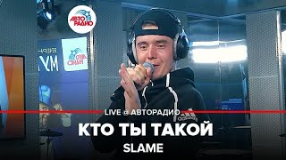 Slame - Кто Ты Такой (LIVE  Авторадио)