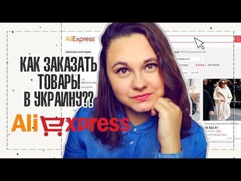 КАК ЗАКАЗАТЬ ПОСЫЛКУ С ALIEXPRESS В УКРАИНУ? | ПОЛЕЗНЫЕ ФИШКИ ДЛЯ ХОРОШЕГО ЗАКАЗА | IRA MILLER