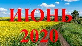 Июнь 2020г Три главных события месяца ТАРО