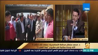 رأي عام - لقاء خاص مع الدكتور محمد سلطان محافظ الإسكندرية ورؤية للمشاكل والحلول قبل الشتاء