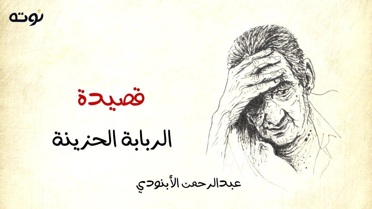 قصيدة الربابة الحزينة ( مع الكلمات ) - عبد الرحمن الأبنودي