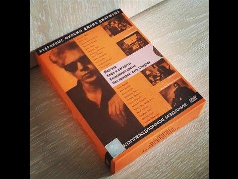 Распаковка DVD Джим Джармуш избранные фильмы коллекционное издание /Jim Jarmusch collector's box