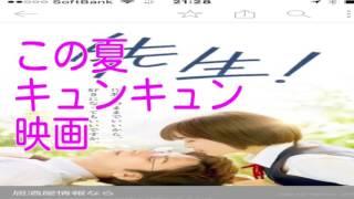 人気グループ・Sexy Zoneの中島健人主演でアニメーション映画を実写化す...