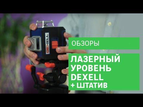 Уровень лазерный до 20м DEXELL NL360 + штатив [Leroy Merlin]