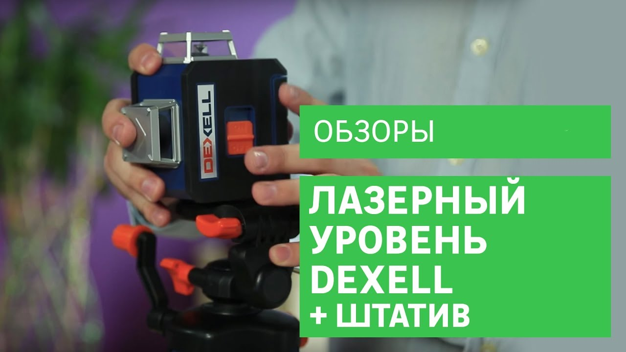 Лазерные уровни по низкой цене от строительного гипермаркета leroy merlin. Самый. Штатив для лазерного уровня лучшая цена 420-1260мм.