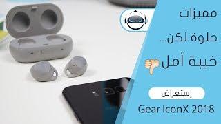 إستعراض لسماعات سامسونج جير اَيكون أكس - Gear IconX 2018
