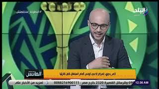 الماتش - تامر بدوي : منتخب تونس محظوظ .. وتمركز لاعبيه أمام السنغال كارثي