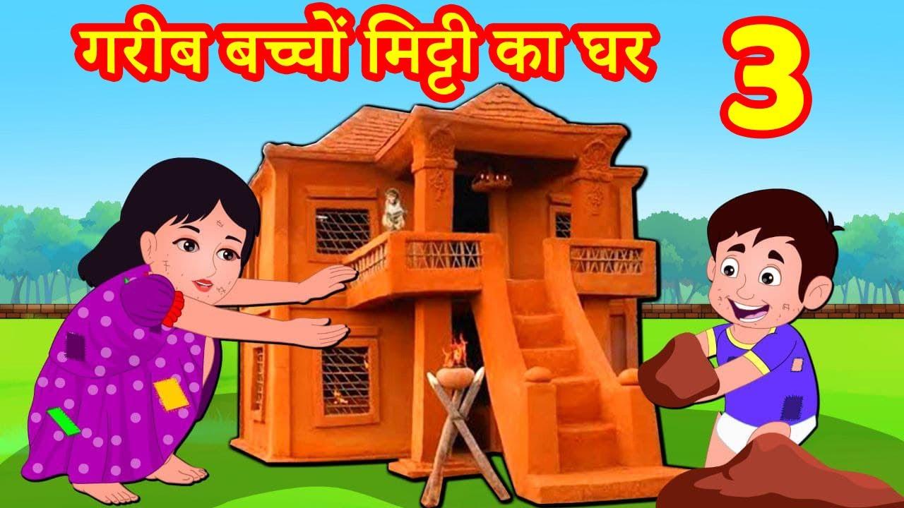Download गरीब बच्चों का मिट्टी का घर 3 Episode 38 | Garib Anath Bache | Hindi Kahaniya | Banana Dreams TV