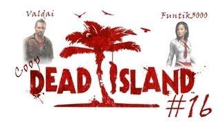 [Coop] Dead Island. Серия 16 - Водопроводчик Марио.(Будем сопровождать сантехника до местной канализации. Пробежим по мертвому городу, защищая нашего друга...., 2013-03-27T08:56:09.000Z)
