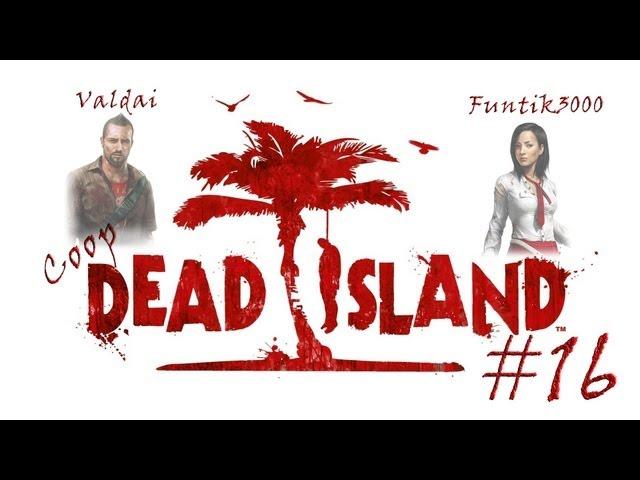 Смотреть прохождение игры [Coop] Dead Island. Серия 16 - Водопроводчик Марио.