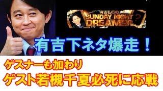 1月31日放送のSUNDAY NIGHT DREAMERで有吉がゲストの若槻千夏からプレゼ...