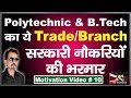 Best Trade/Branch in Polytechnic and B.tech for Gov. Job Motivational Video in hindi #10