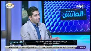 الماتش - فرج عامر: الخطيب رجل محترم.. «ومعرفش ايه اللى بيحصل  لمرتضي منصور أمام الميكروفون»
