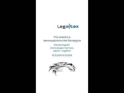 Legal Update Belarus: Октябрь 2019
