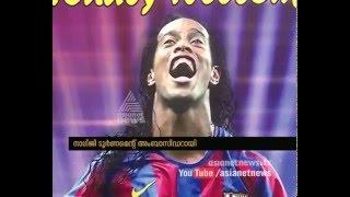 Ronaldinho to visit Kerala Tomorrow