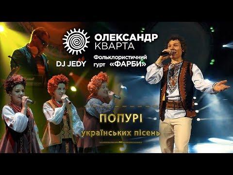 УКРАЇНСЬКЕ ПОПУРІ. Олександр