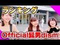 【Official髭男dism】Travelerのライブ会場で聞いた好きな曲ランキング!