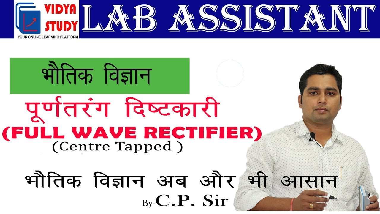 Full Wave Rectifier Centre Tap Tapped For Lab Assistant By Cp Sir Physics