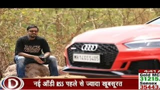 Audi RS5 Hindi  Review India 2018 | Auto India