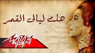Halet Layaly El Qamar - Umm Kulthum هلت ليالى القمر - ام كلثوم