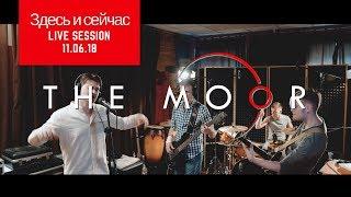�������� ���� The Moor - Здесь и сейчас (Live session on Galernaya 20) ������