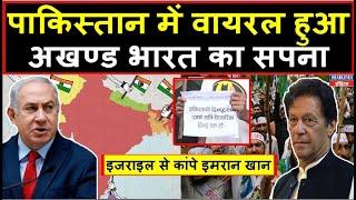 अखण्ड भारत का सपना पडोसी मुल्क की मीडिया में उतरा । Headlines India