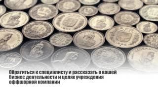 видео Комплект документов оффшорной компании