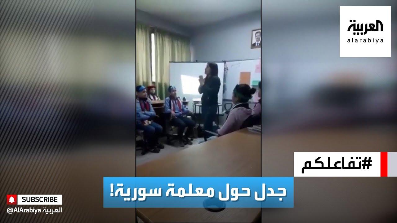 تفاعلكم | جدل حول فيديو لمعلمة سورية تلقن الطلاب درسا عن الأسد !  - نشر قبل 2 ساعة