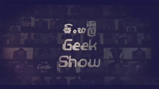 Sinhala Geek Show 2.0