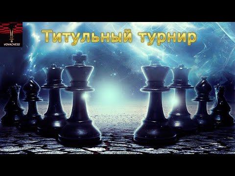Титульный турнир на