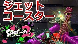 ヒーローモード S22~23【死ぬ危険性が高いジェットコースター!】「Splatoon2(スプラトゥーン2)」ちょっとおもしろい実況プレイ