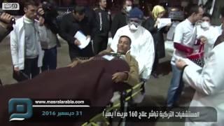 مصر العربية   المستشفيات التركية تباشر علاج 160 مريضًا يمنيًا
