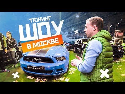 Праздник для детей, детейлинг выставка, московское тюнинг шоу.