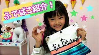 アメリカの小学3年生(日本の小2)のことちゃんの普段使っている筆箱の...