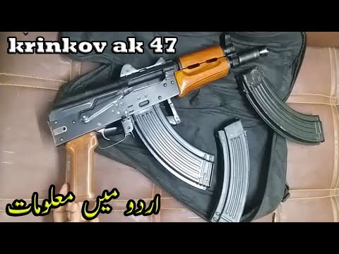 Krinkov Ak 47 Urdu/Hindi | Ak 47 krinkov Hindi Urdu | Pak Made krinkov In Urdu/Hindi