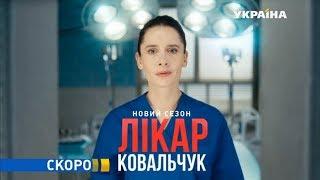 """Серіал """"Лікар Ковальчук-2"""" - скоро на каналі """"Україна"""""""