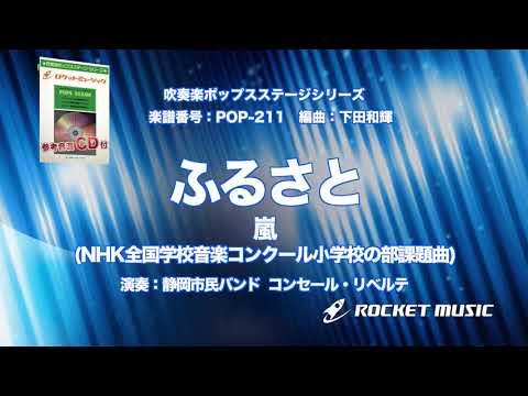 ふるさと/嵐(NHK全国学校音楽コンクール小学校の部課題曲)【吹奏楽】ロケットミュージック- POP-211