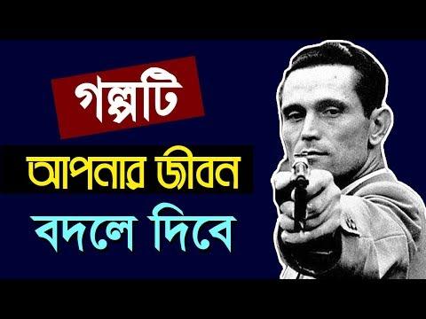 পৃথিবীর শ্রেষ্ঠ অনুপ্রেরণার গল্প | Karoly Takacs | Bangla Motivational Video