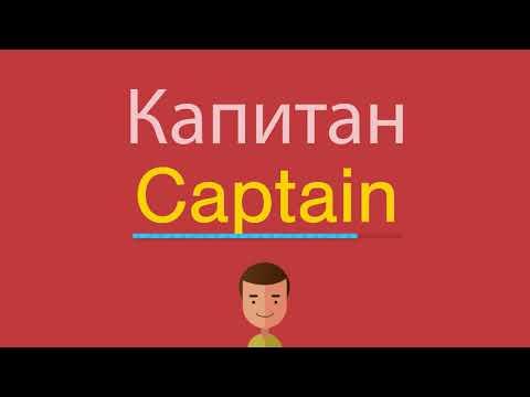 Как будет по английски капитан
