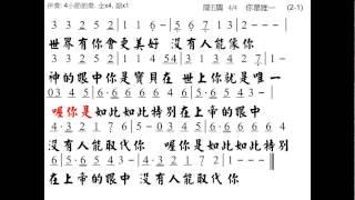 你是唯一 詞曲: 簡英慧 教唱版 簡譜 中文字幕 人聲演唱: 寇佳踪 John Kou
