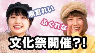 """人気ユーチューバーの""""ふくれな""""と、元The Idol Formerly Known As LADY..."""